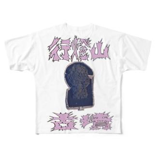 行燈山古墳(崇神天皇陵) Full graphic T-shirts