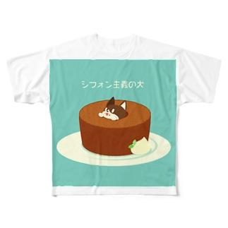 ぢごくのおみせやさんのシフォン主義の犬 Full graphic T-shirts