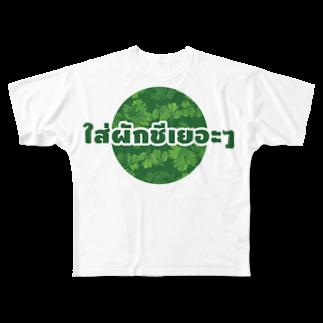 ANNGLE公式グッズストアのタイ語グッズ(パクチー多めで。) Full graphic T-shirts