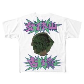 女体山古墳 Full graphic T-shirts