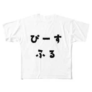 ぴーすふる Full graphic T-shirts