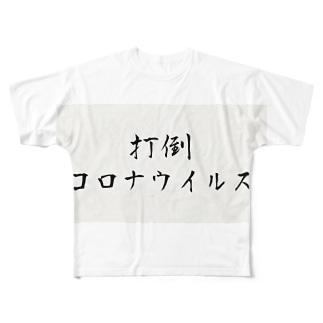 打倒コロナウイルスTシャツ Full graphic T-shirts