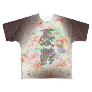 御言葉フルグラフィックT Full graphic T-shirts