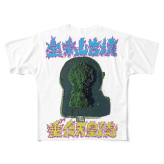 宝来山古墳(垂仁天皇陵) Full graphic T-shirts