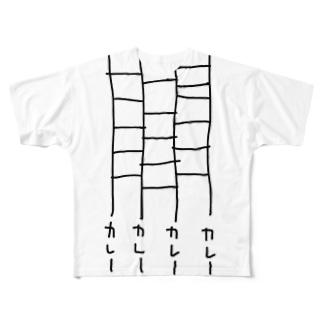 今日はカレーに決まりでしょ!! Full graphic T-shirts