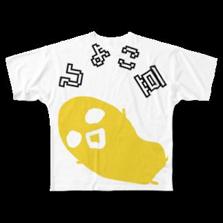 ダイナマイト87ねこ大商会のひよこ豆 Full graphic T-shirts