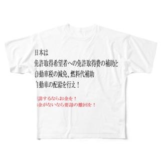 支援しないなら公共交通使います Full graphic T-shirts
