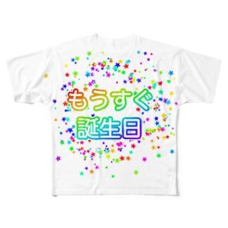もうすぐ誕生日 Full graphic T-shirts