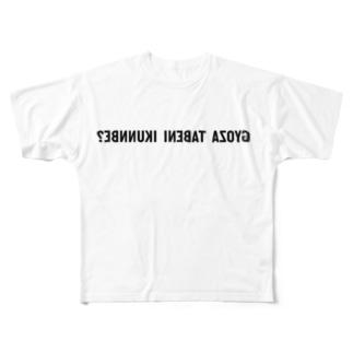 ESSENTIAL GYOZA Full graphic T-shirts