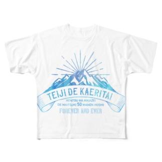 定時で帰りたい for MOUNTAIN。 氷 Full graphic T-shirts