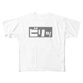 ビリッと破かないで Full graphic T-shirts