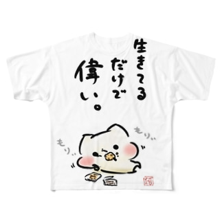 ましまろう「生きてるだけで偉い」 Full graphic T-shirts