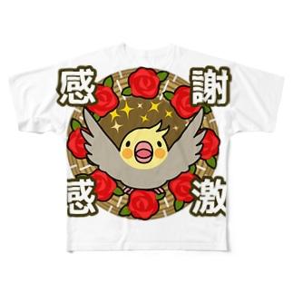 感謝感激オカメインコ【まめるりはことり】 Full graphic T-shirts