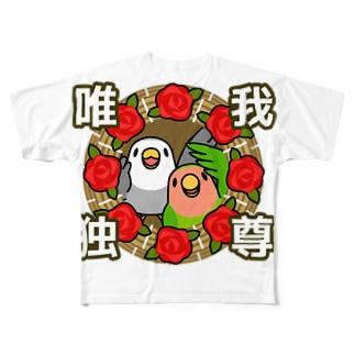 唯我独尊コザクラインコ【まめるりはことり】 Full graphic T-shirts