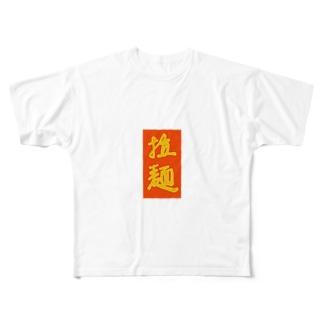 拉麺 Full graphic T-shirts