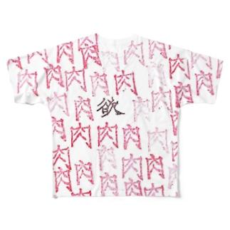 肉欲 Full graphic T-shirts