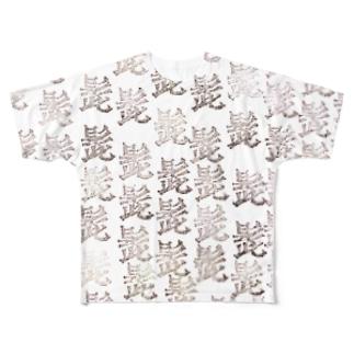 髭 Full graphic T-shirts
