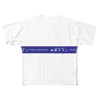 たばねの新鮮やさい(説明欄お読みください) Full graphic T-shirts