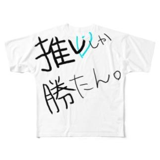 推ししか勝たん。(水色) Full graphic T-shirts
