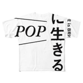 POPに生きる Full graphic T-shirts