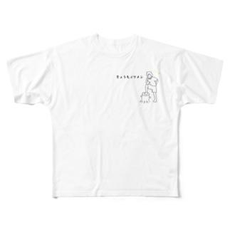 きょうもイケメンボーイ Full graphic T-shirts