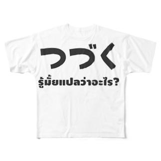 ANNGLE公式グッズストアのタイ語グッズ(意味わかりますか?) Full graphic T-shirts