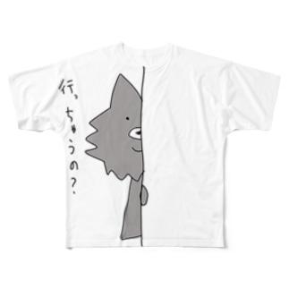 こんぺい工房のたまんご行っちゃうの? Full graphic T-shirts
