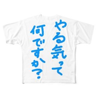 hitomi miyashitaのやる気? Full graphic T-shirts