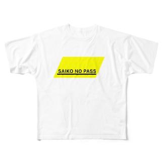 最高のパス Full graphic T-shirts