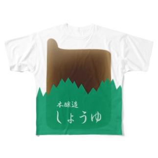 本醸造しょうゆ Full graphic T-shirts