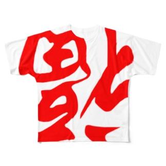 倒福 Full graphic T-shirts