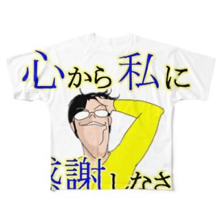 心から私に感謝しなさい(笑) Full graphic T-shirts
