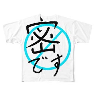 密ですTシャツ Full graphic T-shirts