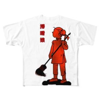掃晴娘(中国のてるてる坊主) Full graphic T-shirts