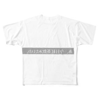 Tシャツと生きる シリーズ Full graphic T-shirts