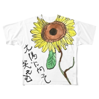 ひまわりwithポエム Full graphic T-shirts
