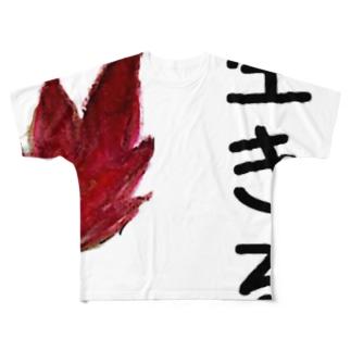 絵手紙 情緒ある言葉をあなたに 生きる編 Full graphic T-shirts