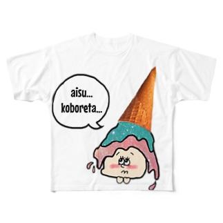 otsumiのアイスこぼれちゃった Full graphic T-shirts