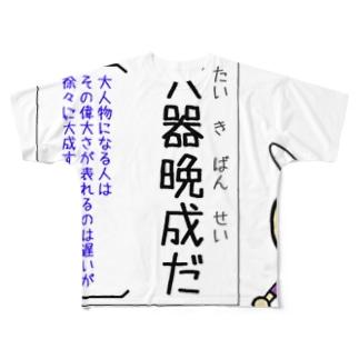 四字熟語が覚えられる 大器晩成 Full graphic T-shirts