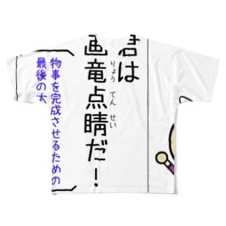四字熟語が覚えられる 画竜点睛 Full graphic T-shirts