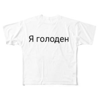 おなかがすきました(ロシア語バージョン) Full graphic T-shirts