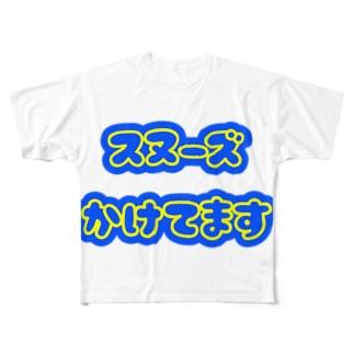 スヌーズなしでは起きれません Full graphic T-shirts