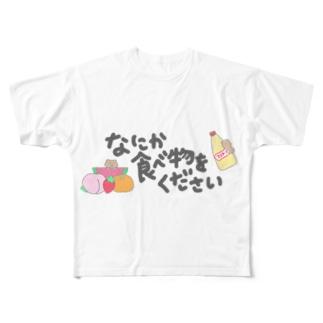食いしん坊ママの切実な願い☆ Full graphic T-shirts