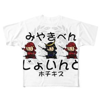 Megumiyaの宮城弁「じょいんと」 Full graphic T-shirts