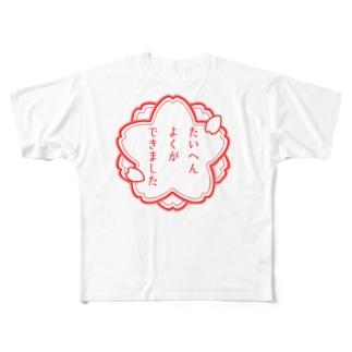 たいへんよくができました Full graphic T-shirts