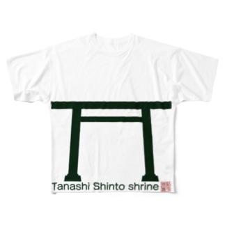 田無神社(東京) Full graphic T-shirts