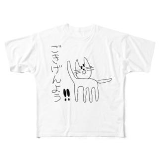 仁ちゃんの世界「ごきげんよう」 Full graphic T-shirts