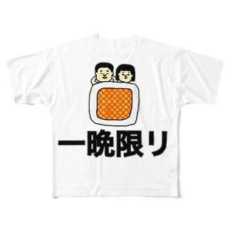 一晩限り Full graphic T-shirts