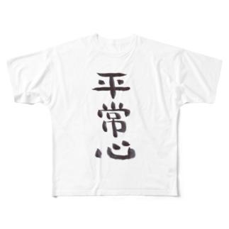 平常心 Full graphic T-shirts