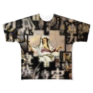 忠誠と裏切りは紙一重。 Full graphic T-shirts
